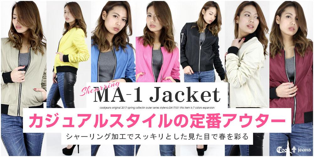 COOKJEANS クックジーンズ MA-1 ma-1 MA1 ma1 シャーリング ジャケット ミリタリー (Lady's/レディース)